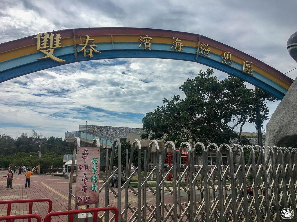 台南北門景點-雙春濱海遊憩區- Vanaheim 愛莊園 (2).jpg
