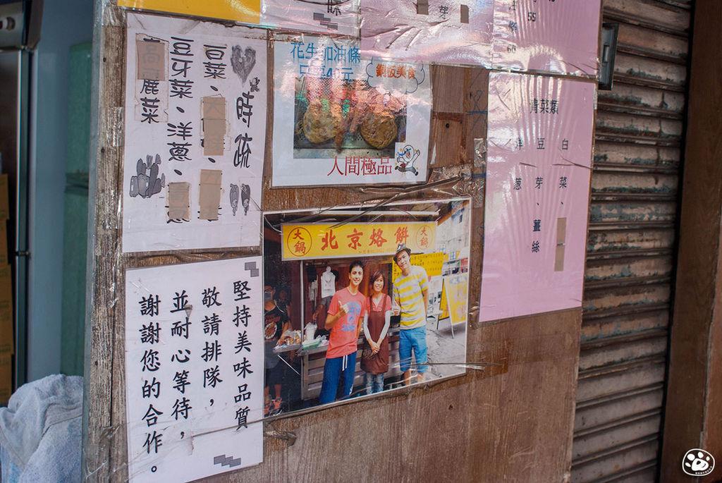 台南白河美食-北京大鍋烙餅 (9).jpg