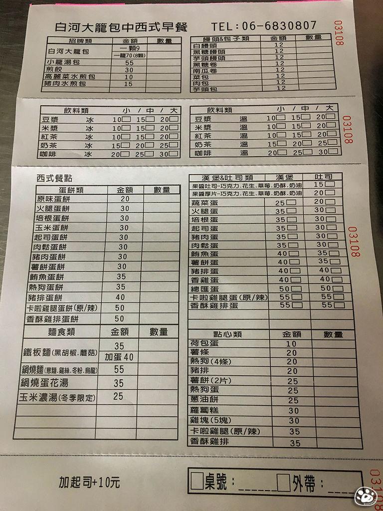 台南美食白河大籠包早餐 (10).jpg