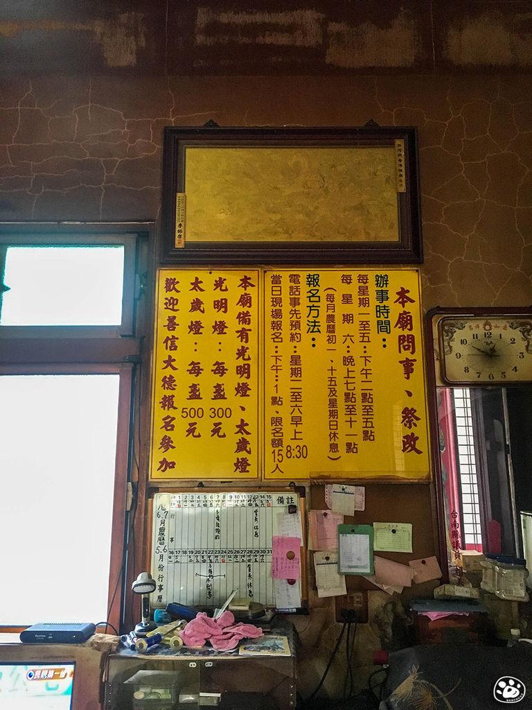 台南白河求神問事-觀音廟 (2).jpg