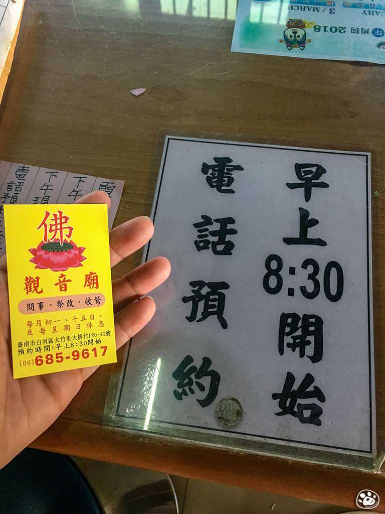 台南白河求神問事-觀音廟 (1).jpg
