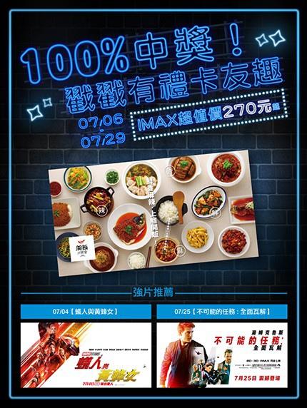 台南大遠百威秀影城電影戳戳樂活動 (1).jpg