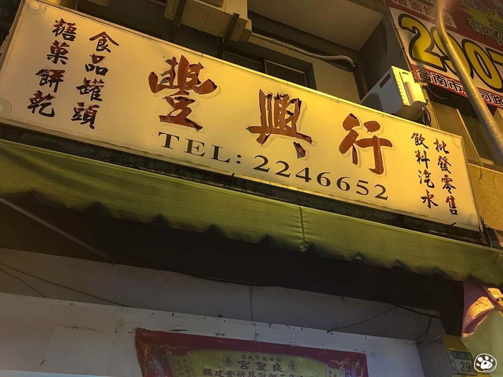 台南中西區點心零食批發-保安路-豐興行 (1).jpg