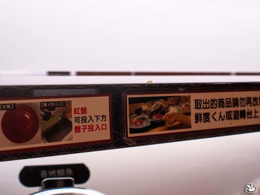 高雄左營-漢神巨蛋-藏壽司 (6).jpg
