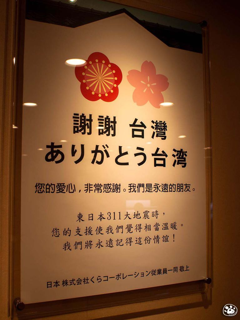 高雄左營-漢神巨蛋-藏壽司 (22).jpg