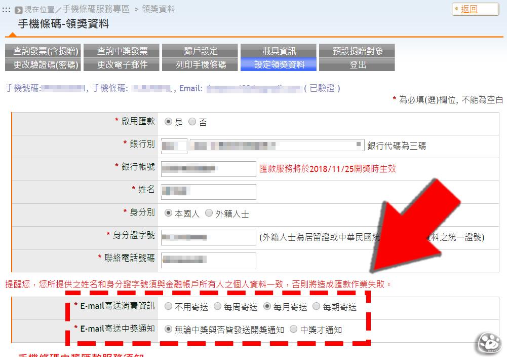 貓與蟲-財政部電子發票載具申請辦法 (4).jpg