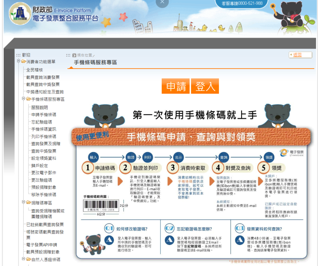 貓與蟲-財政部電子發票載具申請辦法 (1).PNG