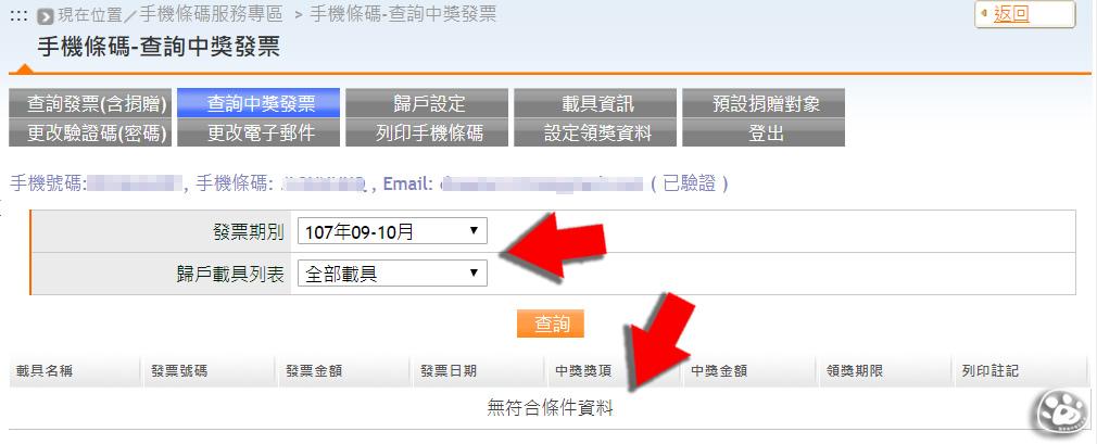 貓與蟲-財政部電子發票載具申請辦法 (5).jpg