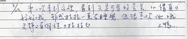 客人留言 0323 2005.jpg