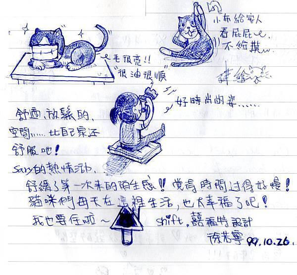客人留言 1026 1 若寧006.jpg