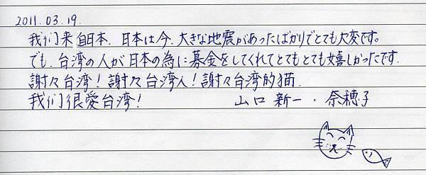 客人留言 日本朋友 0319001.jpg