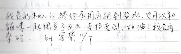 客人留言 1117 姿瑩002.jpg