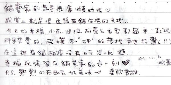 客人留言 婉菁001.jpg