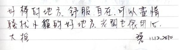 客人留言 碧004.jpg