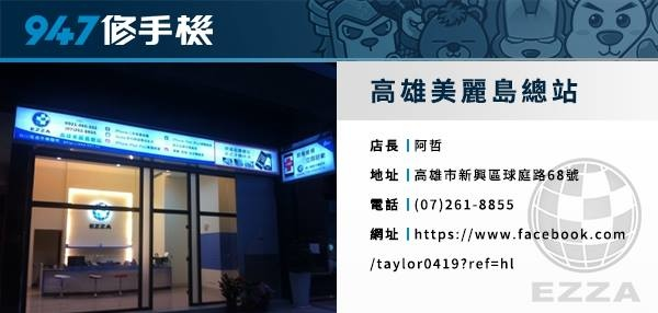 947高雄美麗島總站.jpg