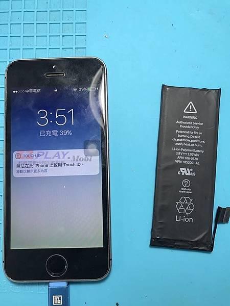 IPHONE5S電池故障