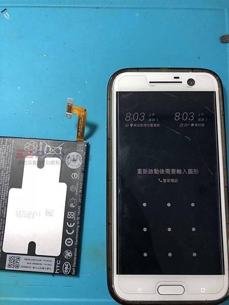 HTC 10要更換電池
