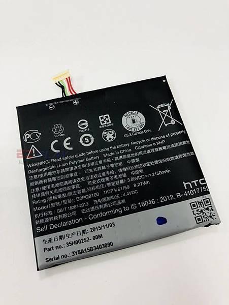 HTC A9電池續航力不足