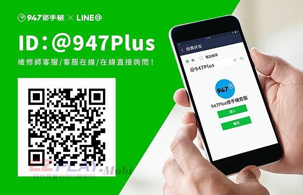 20190717_947修手機_LINE@2點0整合版宣傳_張1