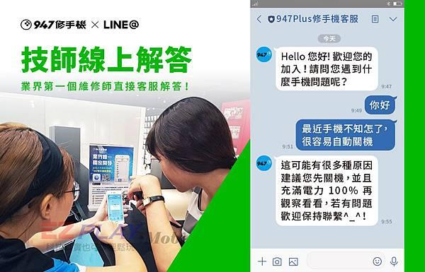 20190718_947修手機_LINE@2點0整合版宣傳_張2
