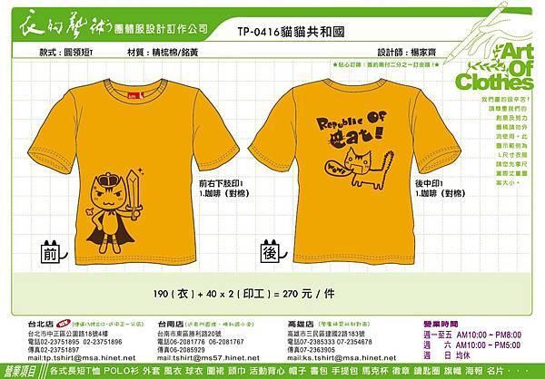 t-shirt草稿