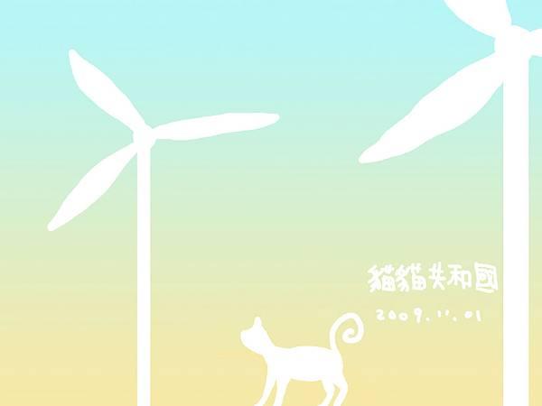 風車貓.jpg