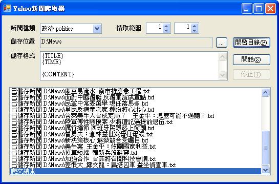 YahooNewsParser_1