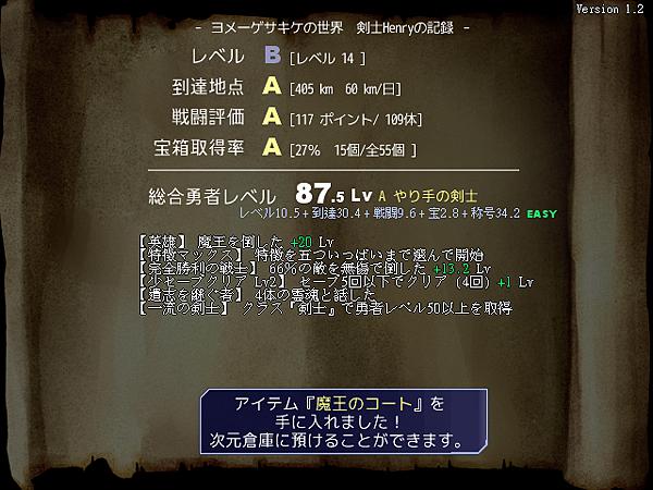 ScreenShot_2012_0828_23_17_58