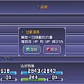豌豆荚截图20121127231307
