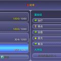 豌豆荚截图20121127231657