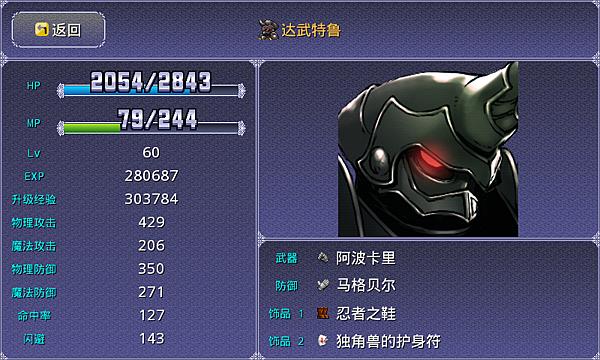豌豆荚截图20121127234609
