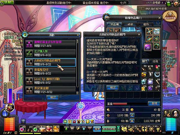 ScreenShot2013_0811_190157455