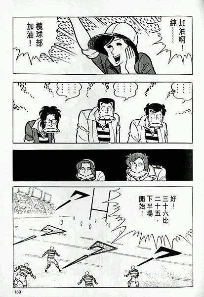 12之三四郎_第3卷_第141页[1]