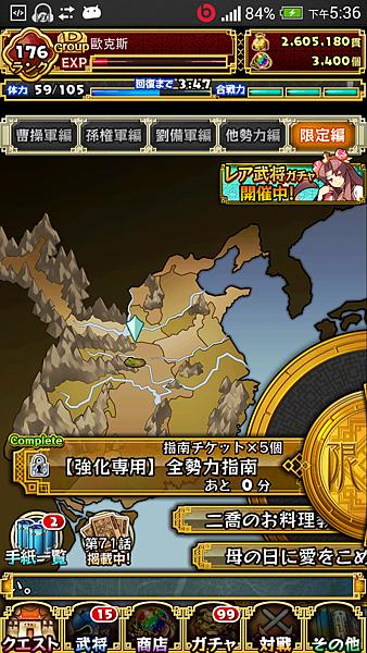 Screenshot_2014-05-04-17-36-40[1]
