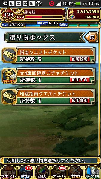 Screenshot_2014-04-26-22-59-16[1]