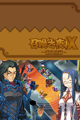 Summon Night X - Tears Crown ch_27_10219.png