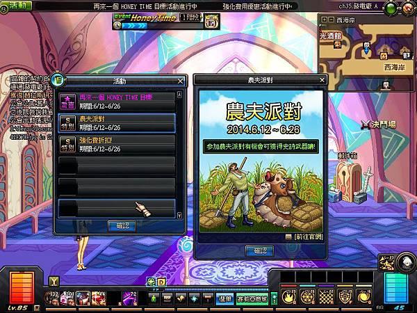 ScreenShot2014_0612_164426809