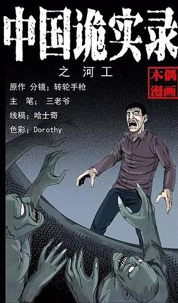 中國詭實錄