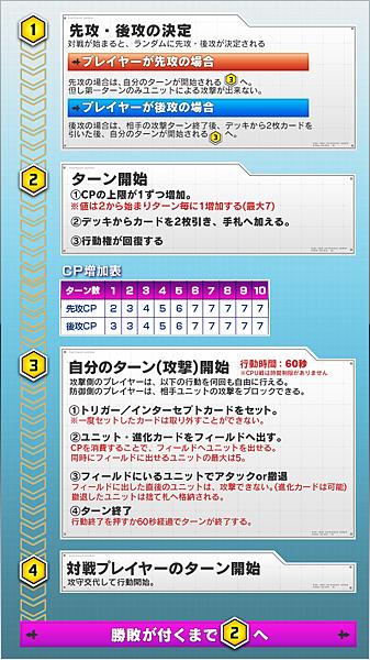 img-play-rule-02