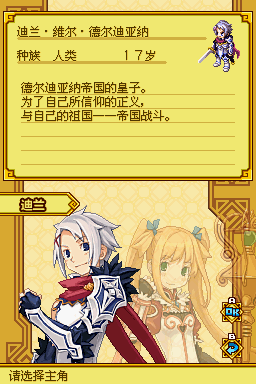 Summon Night X - Tears Crown ch_14_26010.png