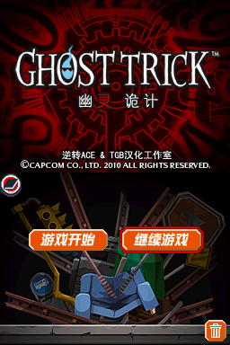 5015 Ghost Trick (C)_39_18447.png