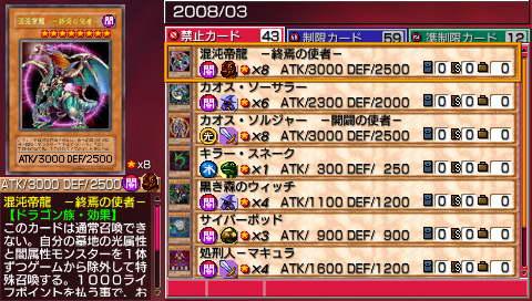 YGO GX TF3 禁卡