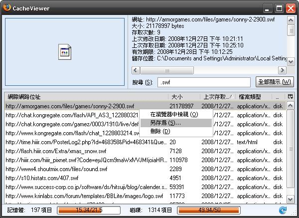 SWF_Decompiler_0.png
