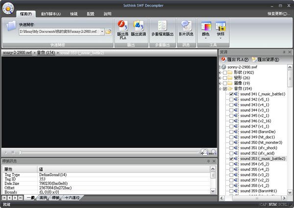 SWF_Decompiler_2.png