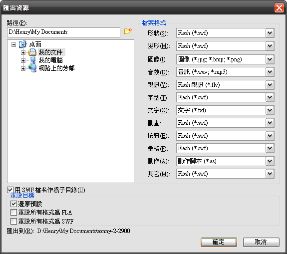 SWF_Decompiler_3.png