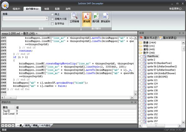 SWF_Decompiler_4.png