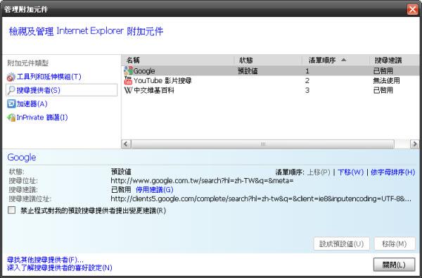 IE8_06.jpg