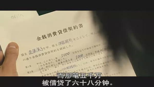 2]  Gambling Apocalypse-Kaiji-CD2.rmvb_20100420_033933.jpg