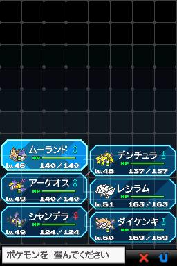 b-pokemonb_37_23337.png