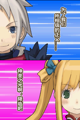 Summon Night X - Tears Crown ch_04_7104.png